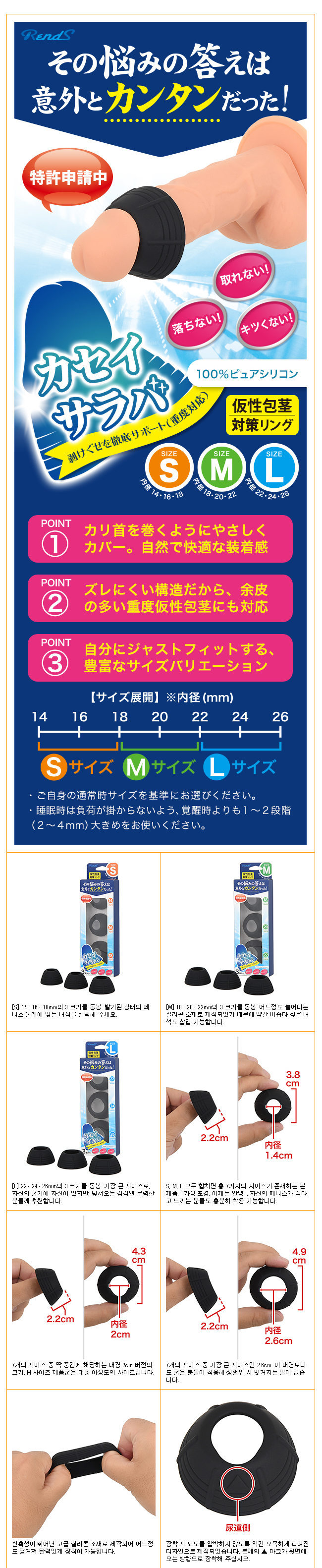 [일본 직수입] 가성 포경, 이제는 안녕(カセイサラバ)