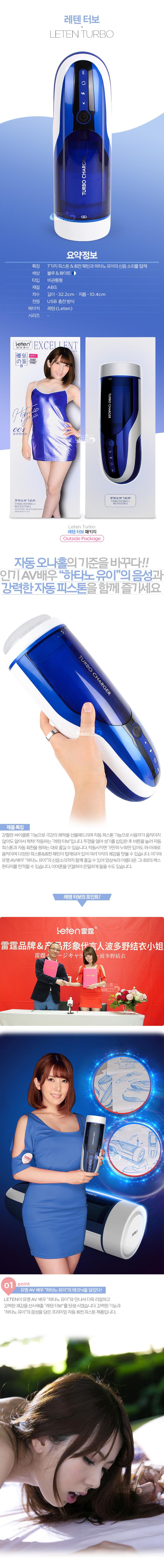 [하타노 유이 시리즈 2] 터보(Leten Turbo) 레텐(090049) (SAH)