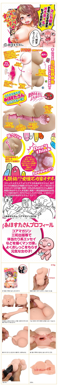 [일본 직수입] 오나호의 아호스타상(おなほのあほすたさん)