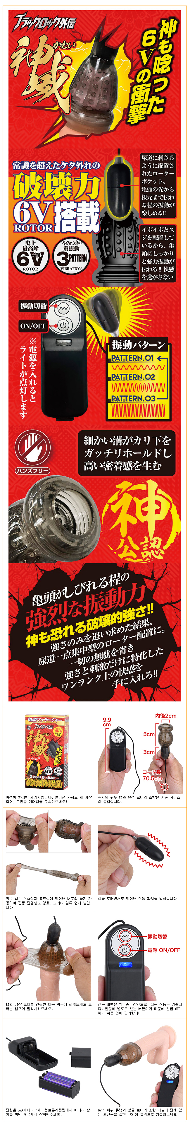 [일본 직수입] 블랙 록 외전 카무이(ブラックロック外伝 神威-KAMUI-)