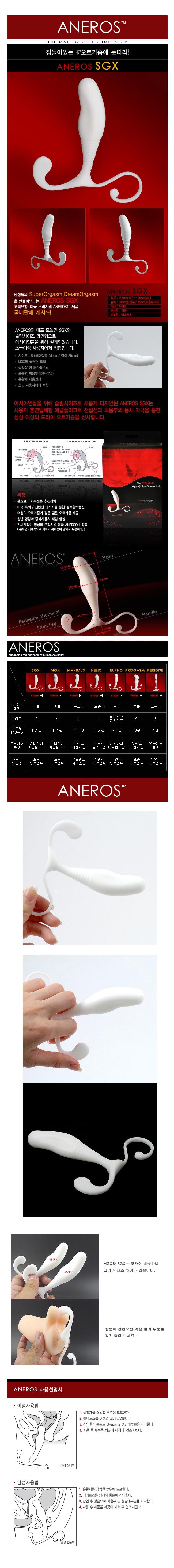 [일본 직수입] ANEROS-SGX (アネロス エスジーエックス)초보형 - 아네로스 정품 (MR)(ANRS)(DJ)