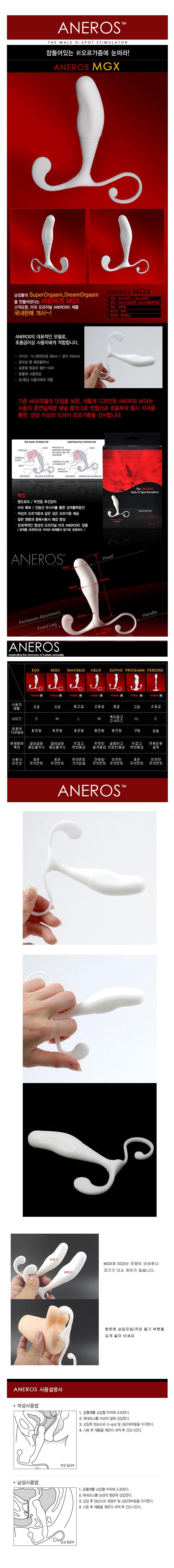 [일본 직수입] ANEROS-MGX (アネロス エムジーエックス)오리지널 - 아네로스 정품 (ANRS)