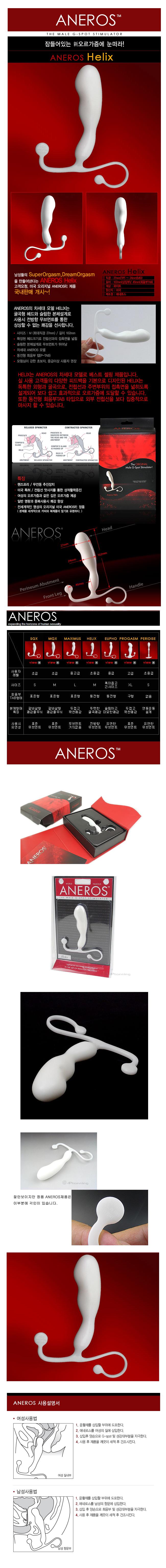 [일본 직수입] 아네로스 헤릭스 ANEROS-Helix HelixClassicOriginalMaleG-SpotStimulator-White(アネロス ヒリックス)굴곡형 - 아네로스 정품 (ANRS)