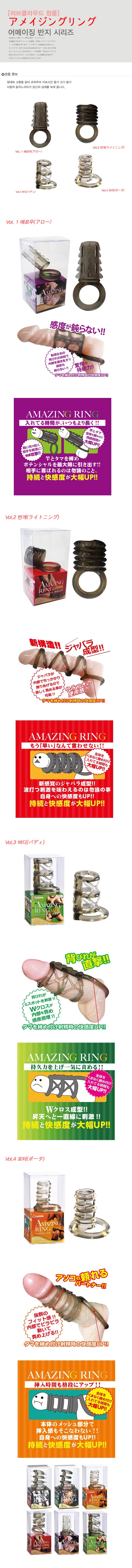 [일본 직수입] 어메이징 반지 시리즈(アメイジングリング)-[러브클라우드 정품]