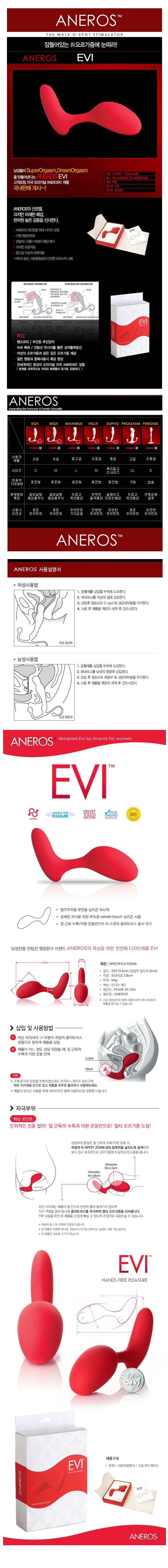 [일본 직수입] 아네로스 EVI(ANEROS EVI)EviKegelExerciserRed-[아네로스 정품] (ANRS)