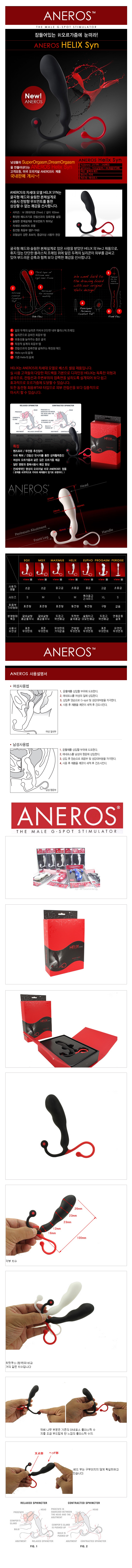 [일본 직수입] 아네로스 헤릭스 SYN HelixSynMaleG-SpotStimulator(ANEROS HELIX Syn)-[아네로스 정품] (ANRS))