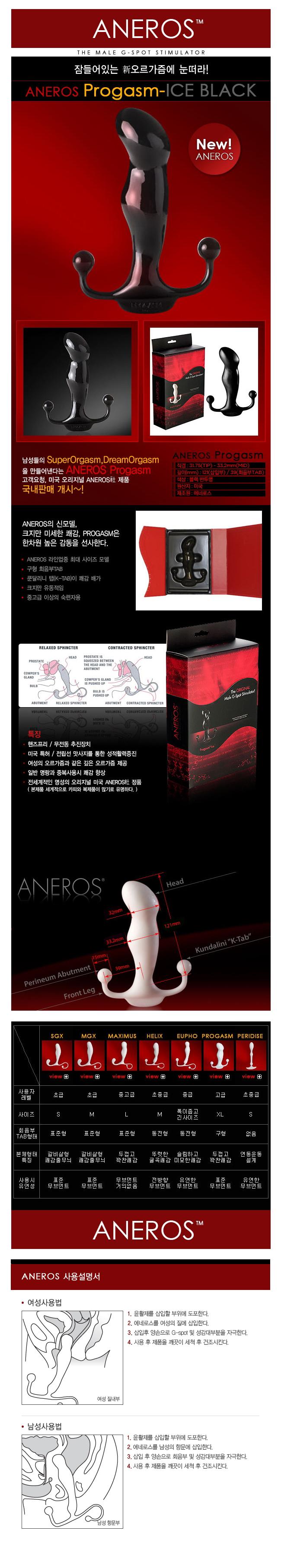 [일본 직수입] 아네로스 PROGASM 아이스 블랙(ANEROS PROGASM ICE BRACK)-[아네로스 정품] (ANRS)