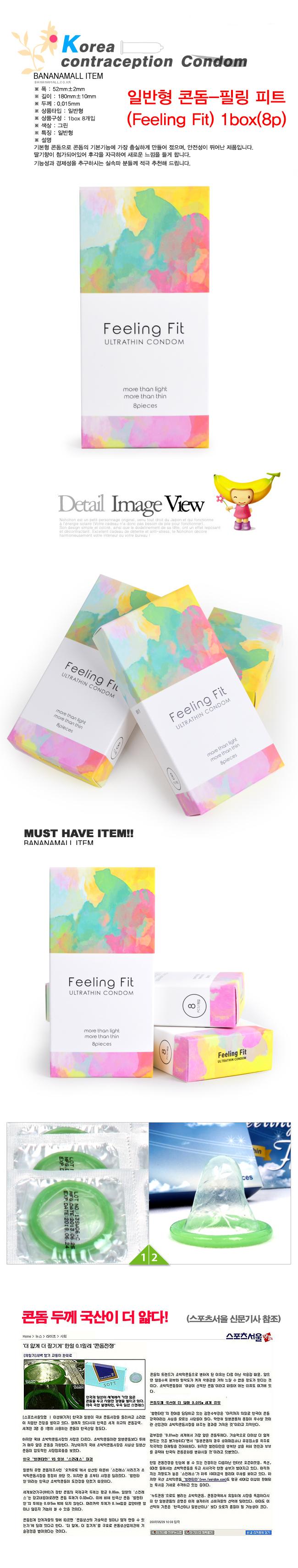 [일반형 콘돔] 필링 피트 5box 40p(Feeling Fit)