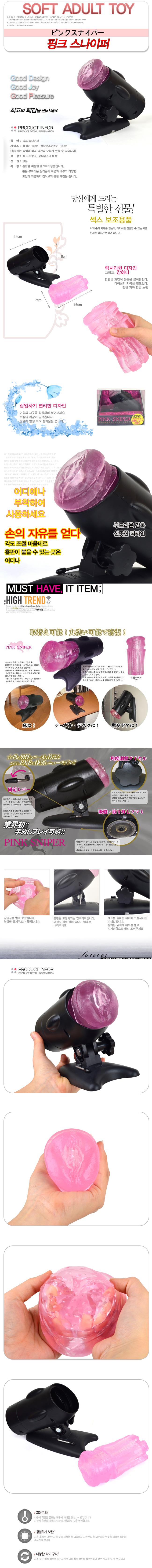 [일본 직수입] 핑크 스나이퍼(ピンクスナイパー)