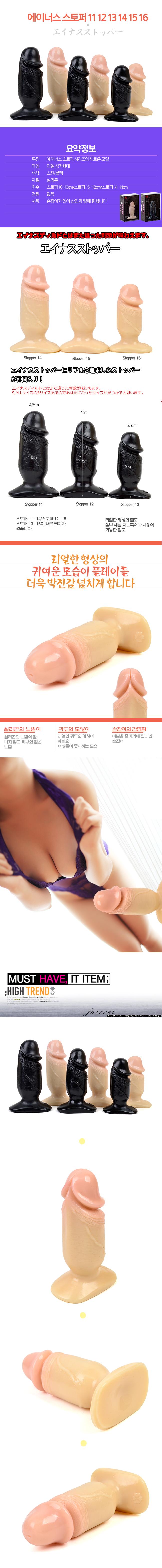[일본 직수입] 에이너스 스토퍼 11 12 13 14 15 16(エイナスストッパー)