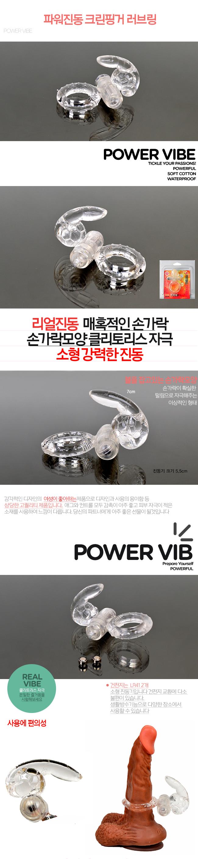 [손가락모양] 파워진동 크린핑거 러브링-65002