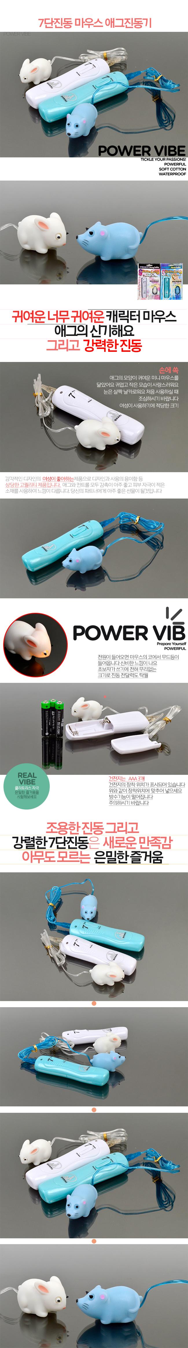 [귀여운 진동기] 7단진동 마우스 애그진동기-65050 65051