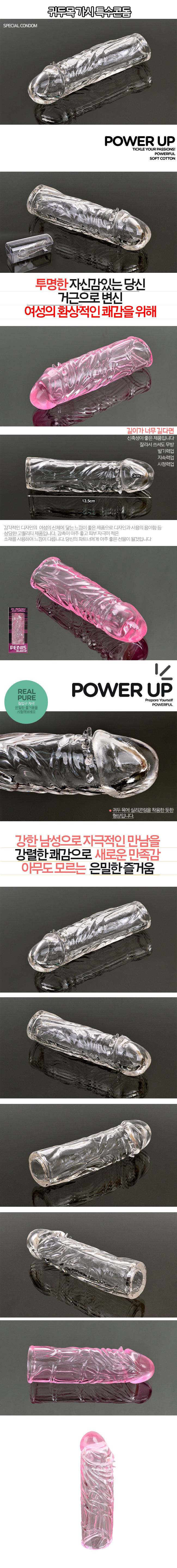 [거근변신] 귀두목 가시 특수콘돔 8018-01