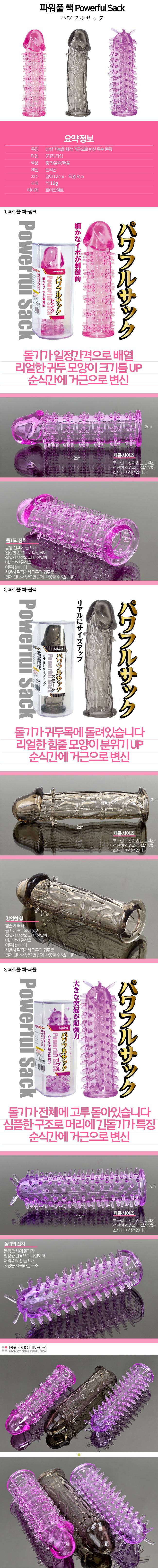 [일본 직수입] 파워풀 쌕 Powerful Sack(パワフルサック)-토이즈하트사 정품
