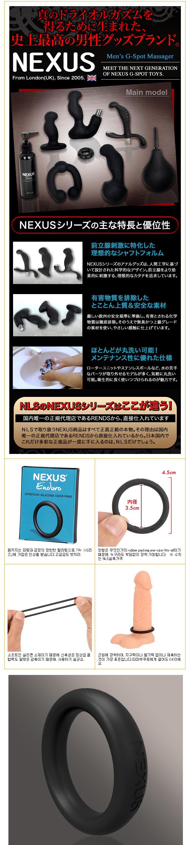 [일본 직수입] 넥서스 엔듀로 전립선 강화링 NEXUS ENDURO