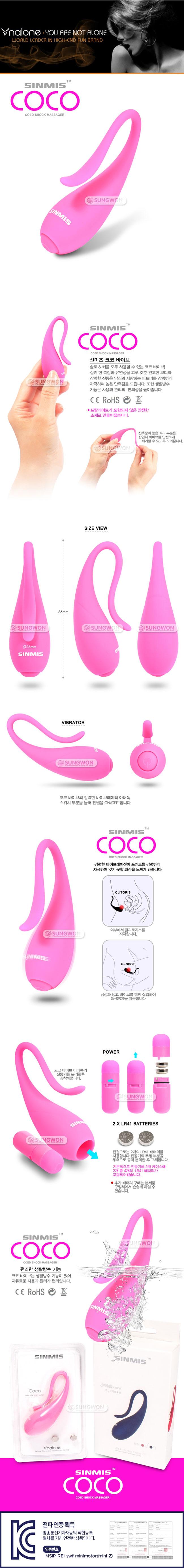 [클리스토리스 자극] 신미즈 코코 바이브(nalone SINMIS CoCo) - VS-VR36