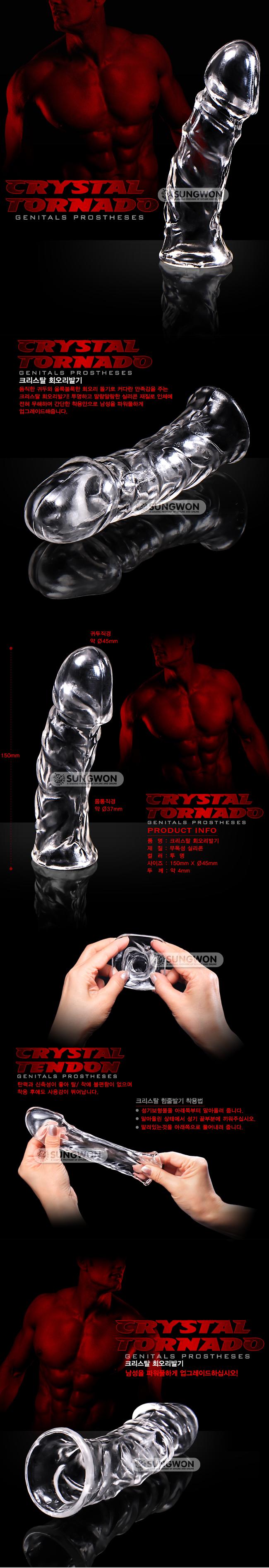 [특수 콘돔] 크리스탈 회오리발기 콘돔