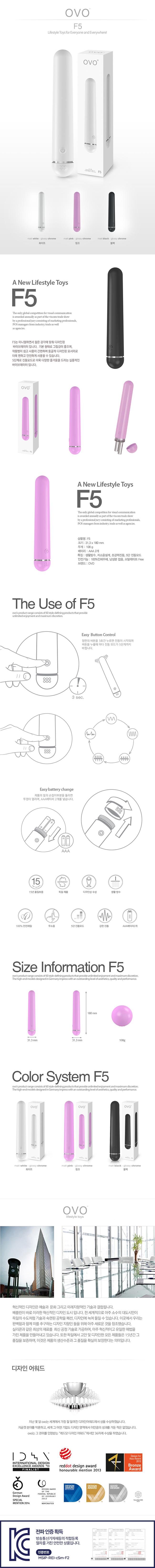 [일본 직수입] OVO F5-스틱 바이브레이터 화이트