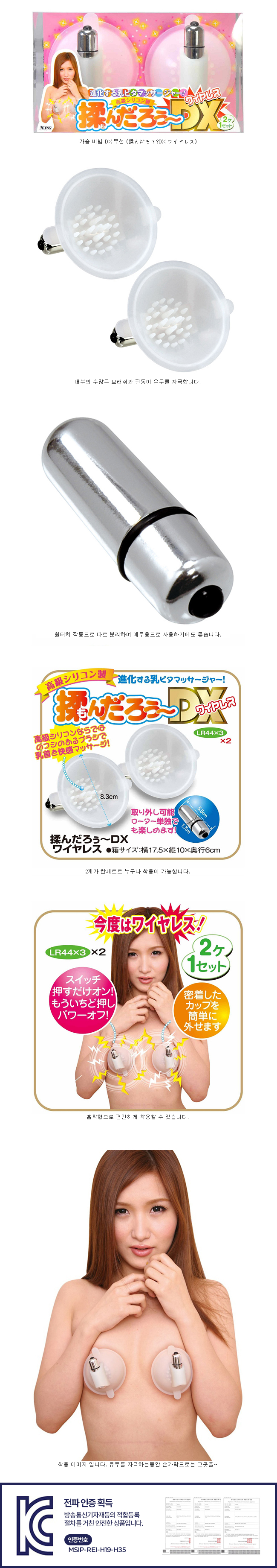 [일본 직수입] 가슴 비빔 DX 무선 (揉んだろぅDX ワイヤレス)