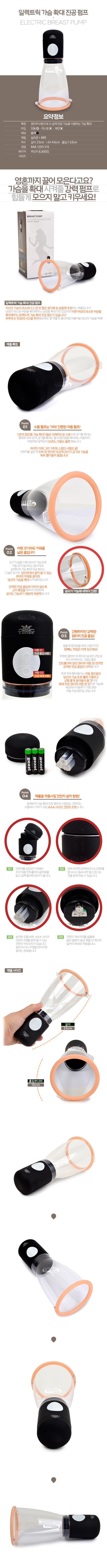 [가슴 펌핑 확대] 일렉트릭 가슴 확대 진공 펌프(Breast Pump) - LG-102
