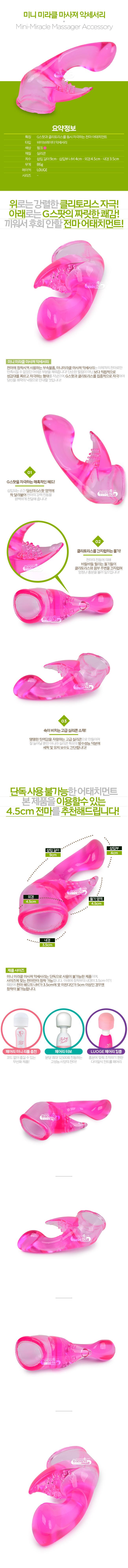 [전마 어태치먼트] 미니 미라클 마사져 악세서리(Mini-Miracle Massager Accessory) - LG-506