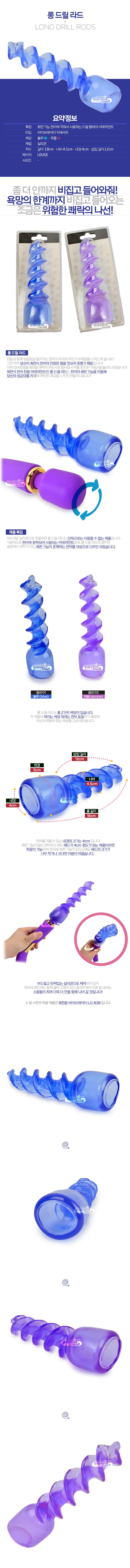 [전마 어태치먼트] 롱 드릴 라드(Long Drill Rods) - LG-526
