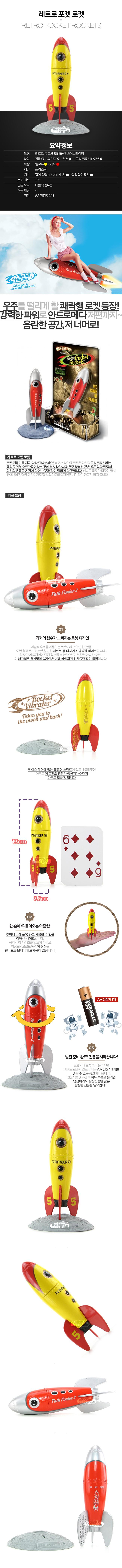 [로켓 바이브레이터] 레트로 포켓 로켓(Big Teaze Toys Retro Pocket Rockets) - 빅티즈 토이즈/NR