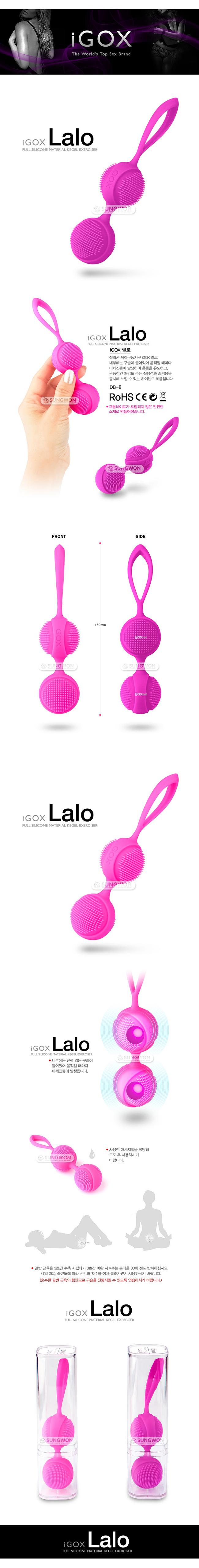 [케겔 볼] iGOX 랄로(iGOX Lalo) - GOX-8