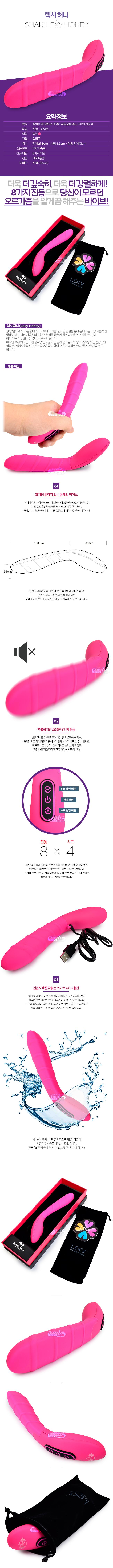 [8단 진동] 렉시 허니(Shaki Lexy Honey) - 샤키(H1)
