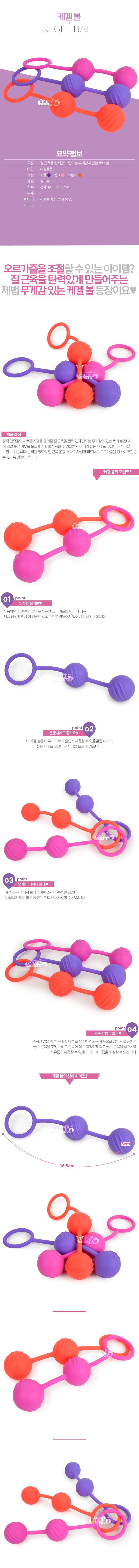 [케겔운동] 케겔 볼(Lovetoy Kegel Ball) - 러브토이(46701)
