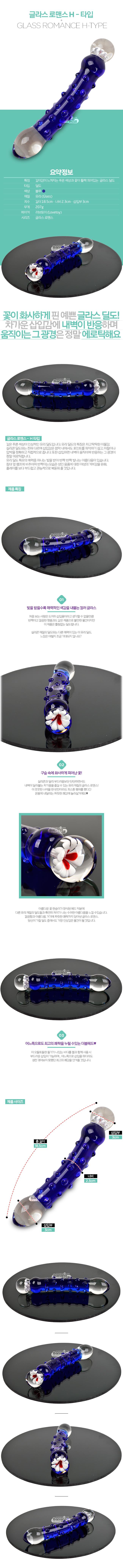 [유리 딜도] 글라스 로맨스(Lovetoy Glass Romance H-type) - 러브토이(GS08B)