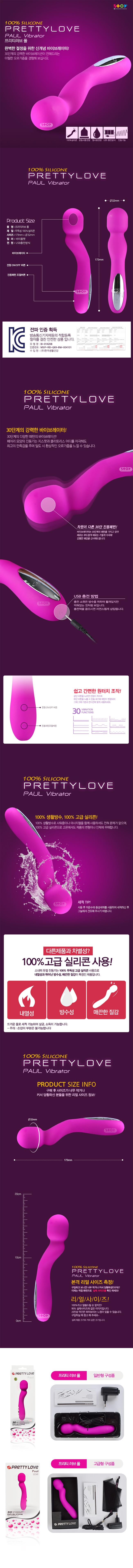 [30단 진동] 프리티 러브 폴(Pretty Love Paul) - 바일러(BI-014313)