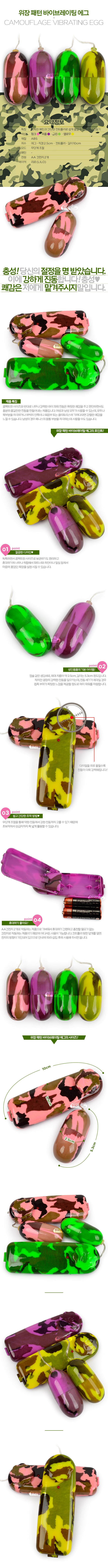 [멀티 스피드] 위장 패턴 바이브레이팅 에그(Lilo Camouflage Vibrating Egg) - 리로(B-802) (LILO)