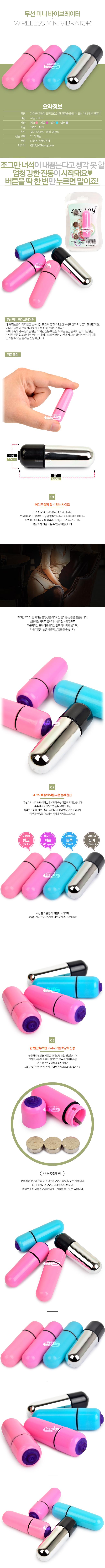 [원터치 진동] 무선 미니 바이브레이터(Wireless Mini Vibrator) - 00194