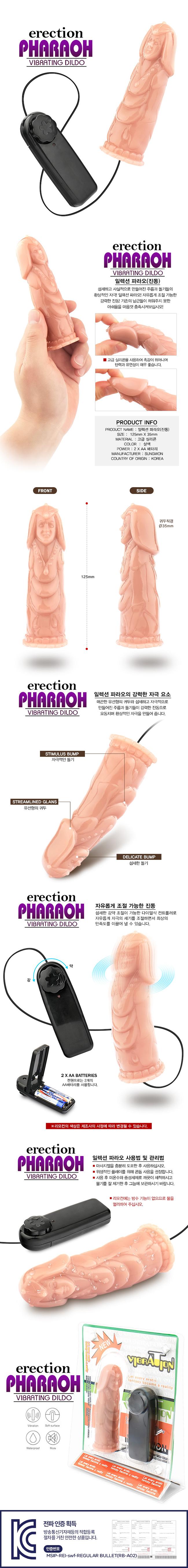 [고급 실리콘+진동] 일렉션 파라오(Erection Pharaoh Vibrating Dildo) [NR]