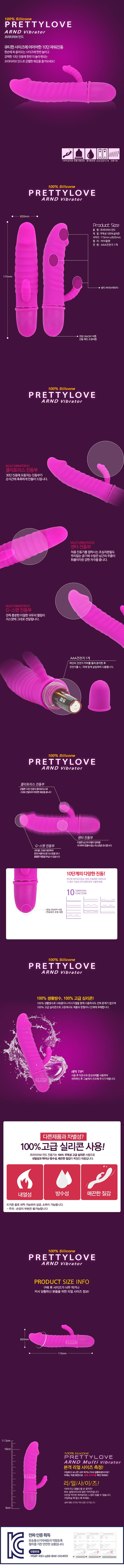 [30단 진동] 프리티 러브 안드(Pretty Love Arnd)