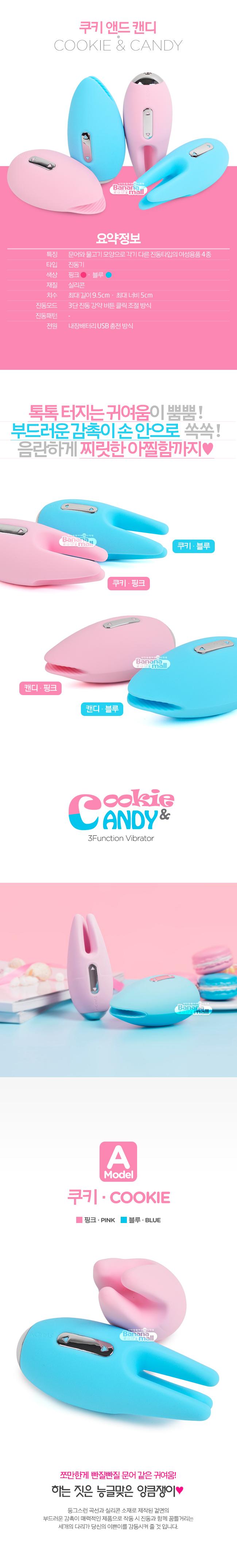 [일본 직수입] 쿠키 앤드 캔디(Svakom Cookie & Candy) - 3단 진동/스바콤