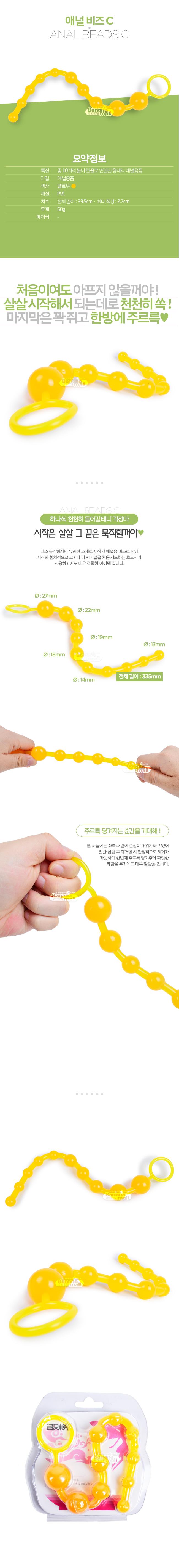 [10단 굴곡] 애널 비즈 C(Anal Beads C) - 6922359300379