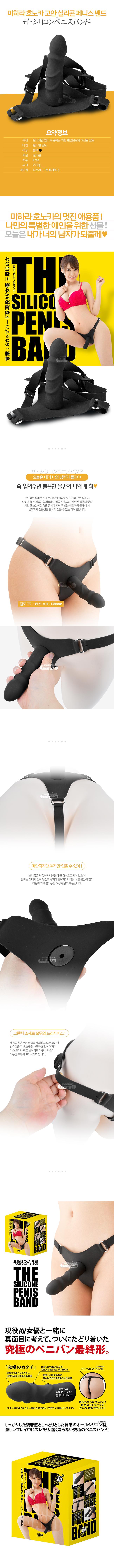 [일본 직수입] 미하라 호노카 고안 실리콘 페니스 밴드(三原ほのか考案 ザ・シリコンペニスバンド)