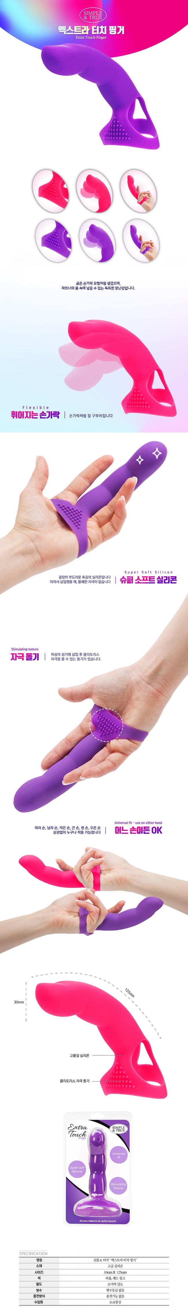 [최고급 실리콘] 엑스트라 터치 핑거(Extra Touch Finger) (DKS)