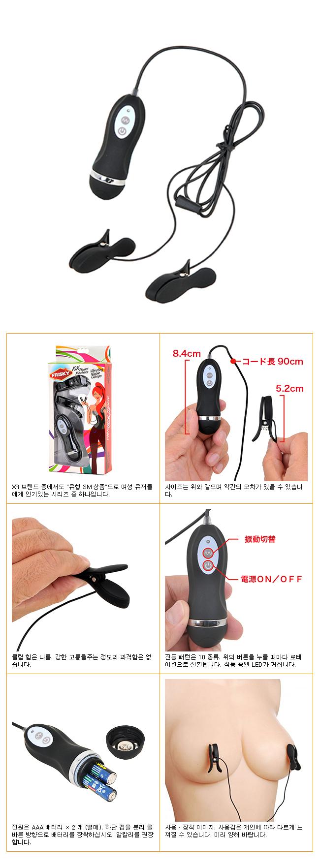 [일본 직수입] 10모드 바이브레이팅 니플 크럼프(10モード バイブレーティングニップルクランプ)