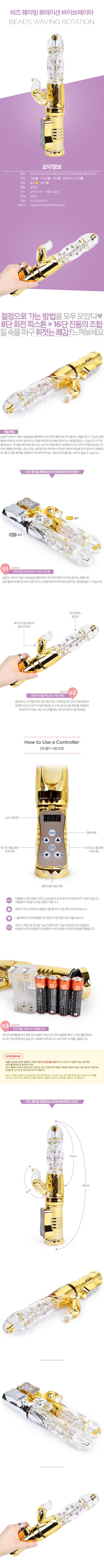 [8단 피스톤+16단 진동] 비즈 웨이빙 로테이션 바이브레이터(Aphrodisia Beads Waving Rotation Vibrator) - 아프로디시아(80010) (APR)