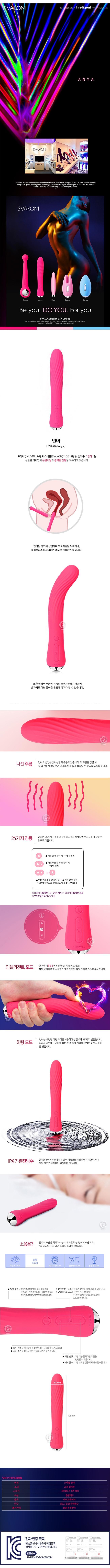 [일본 직수입] 안야(Svakom Anya) - 25단 진동 및 온열 기능/스바콤