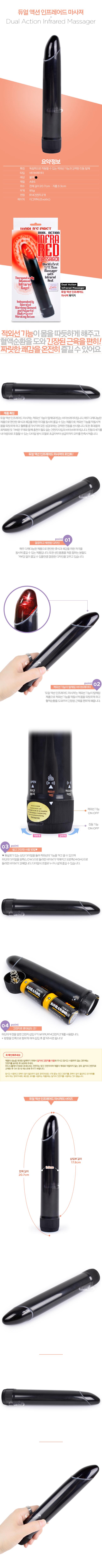 [미국 직수입] 듀얼 액션 인프레어드 마사져(Dual Action Infrared Massager) - 이그저틱(SE-0035-03-3) (EJT)
