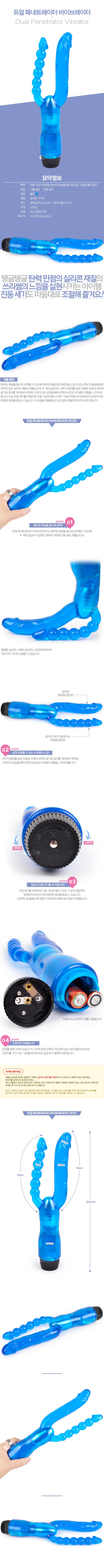 [미국 직수입] 듀얼 페네트레이터 바이브레이터(Dual Penetrator Vibrator) - 이그저틱(SE-0834-12-2) (EJT)