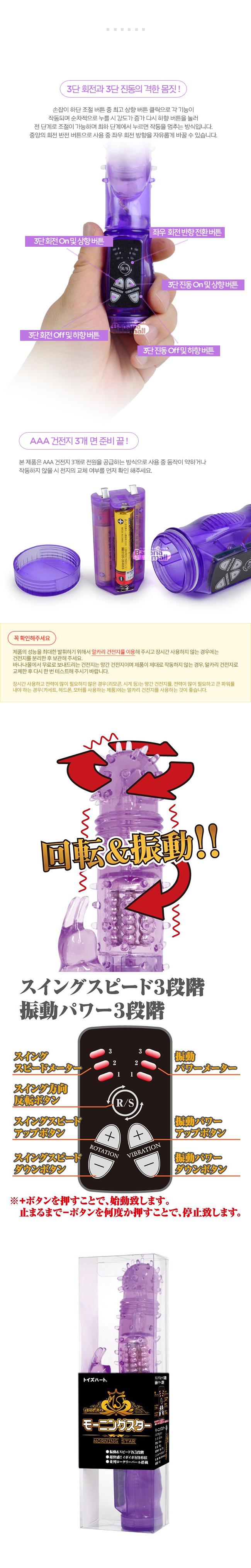 [일본 직수입] 모닝스타(モーニングスター)