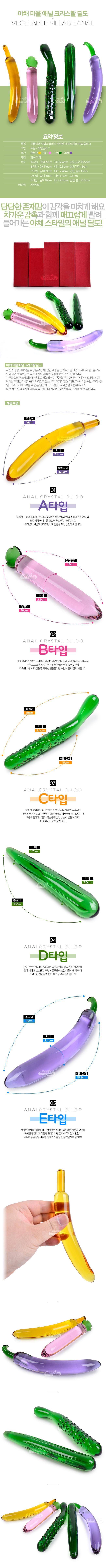 [고급 크리스탈] 야채 마을 애널 크리스탈 딜도(Vegetable Village Anal Crystal Dildo)