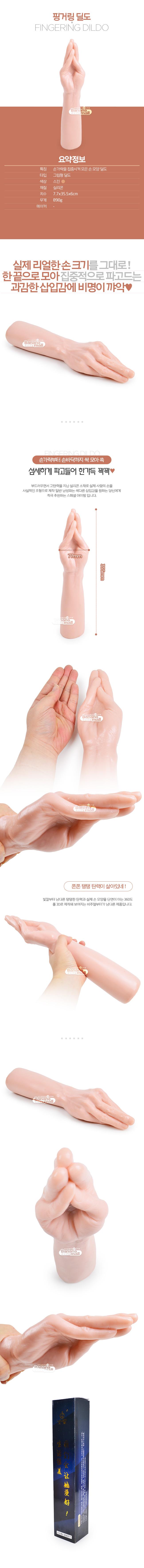 [고급 실리콘] 핑거링  딜도(Fingering Dildo)