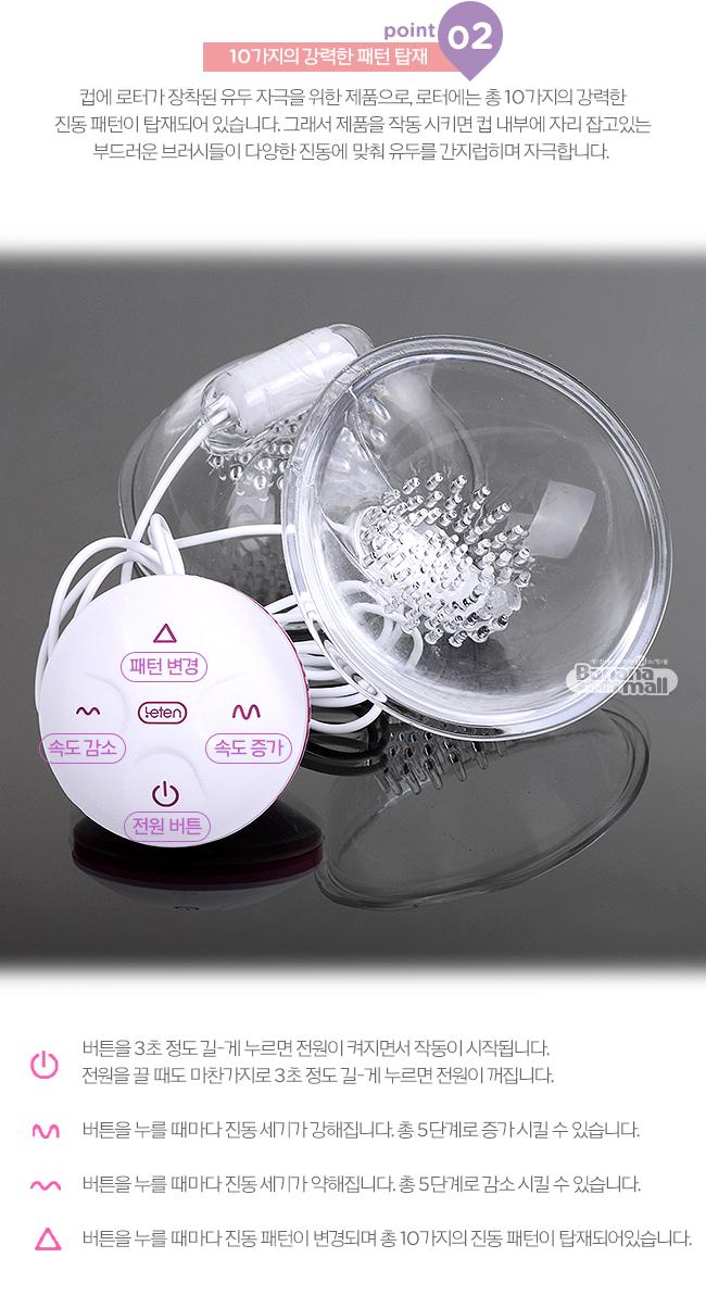 [10종류 패턴+5단계 세기] 미미 브레스트 바이브레이터(Leten MIMI Breast Vibrator) - 레텐(060016) (SAH)