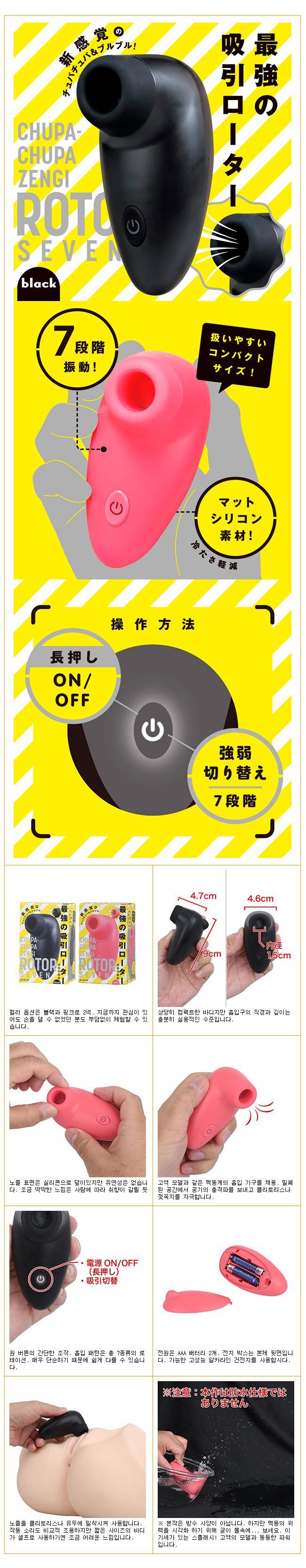[일본 직수입] 츄파츄파 젠기로터 7(CHUPA-CHUPA ゼンギローター7)